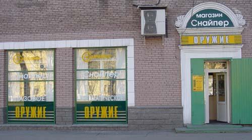 Магазин Снайпер Нижний Новгород Официальный Сайт